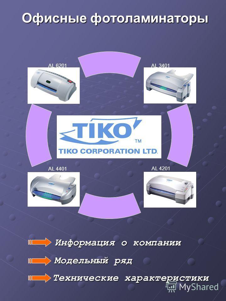 Офисные фотоламинаторы Модельный ряд Модельный ряд Технические характеристики Технические характеристики Информация о компании Информация о компании