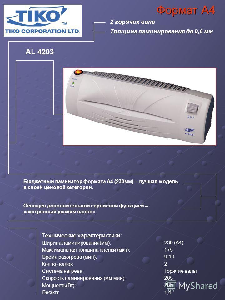 AL 4203 Формат А4 2 горячих вала Толщина ламинирования до 0,6 мм Технические характеристики: Ширина ламинирования(мм): Максимальная толщина пленки (мкн): Время разогрева (мин): Кол-во валов: Система нагрева: Скорость ламинирования (мм.мин): Мощность(