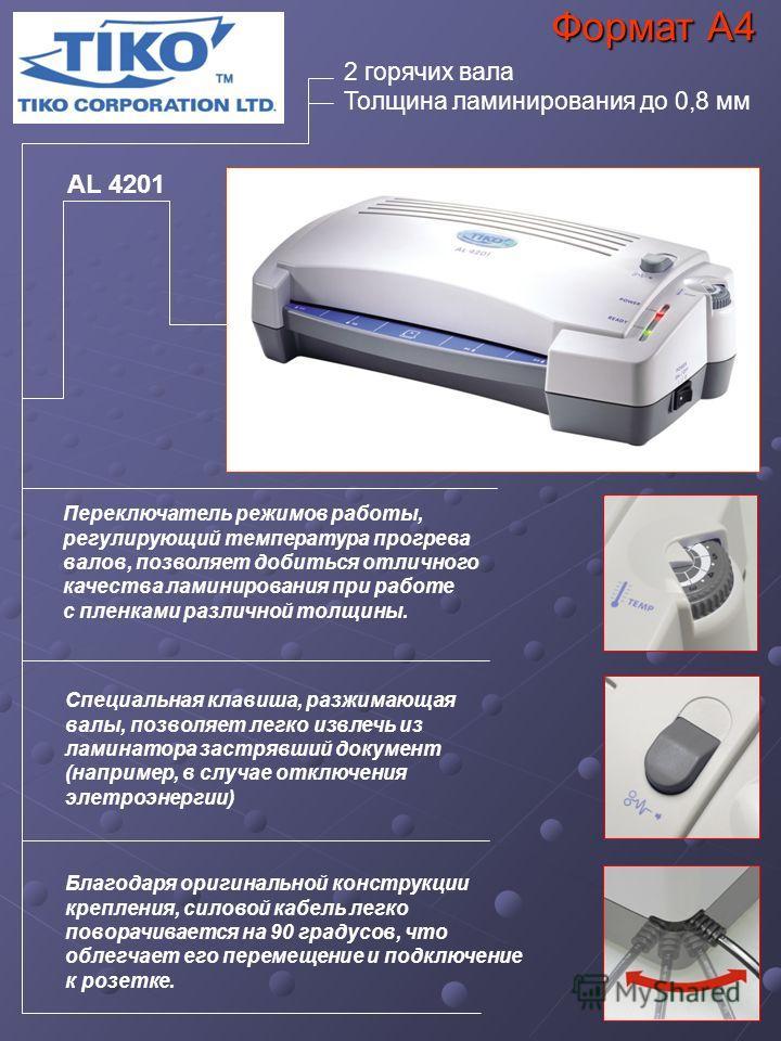 AL 4201 Формат А4 Переключатель режимов работы, регулирующий температура прогрева валов, позволяет добиться отличного качества ламинирования при работе с пленками различной толщины. Специальная клавиша, разжимающая валы, позволяет легко извлечь из ла