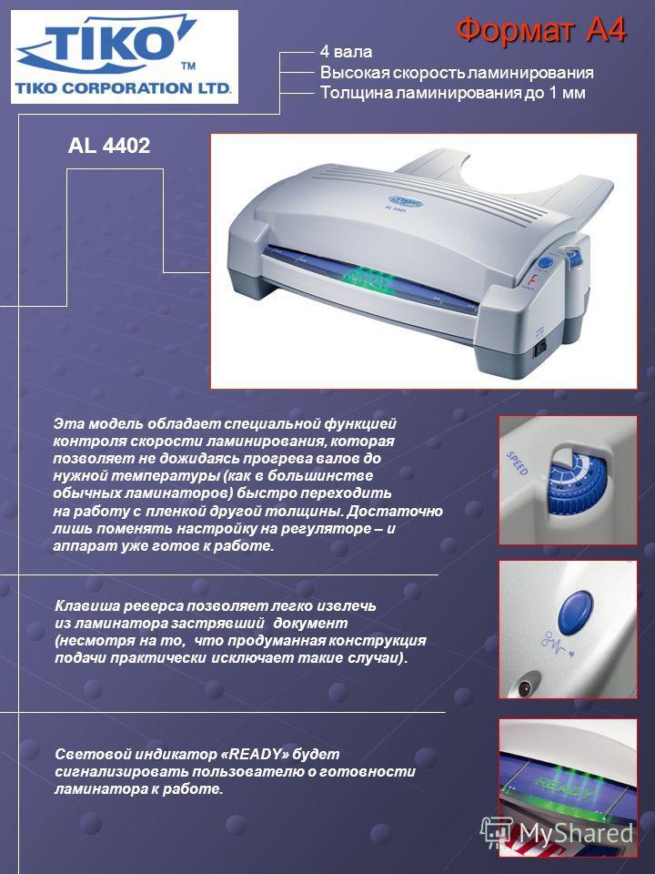 AL 4402 Эта модель обладает специальной функцией контроля скорости ламинирования, которая позволяет не дожидаясь прогрева валов до нужной температуры (как в большинстве обычных ламинаторов) быстро переходить на работу с пленкой другой толщины. Достат