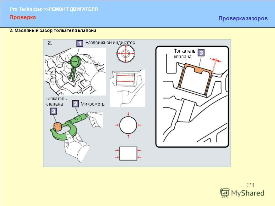 (1/2) Pro Technician >>РЕМОНТ ДВИГАТЕЛЯ (1/1) Раздвижной индикатор Микрометр Толкатель клапана Проверка Проверка зазоров Толкатель клапана 2. Масляный зазор толкателя клапана