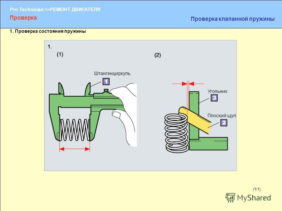 (1/2) Pro Technician >>РЕМОНТ ДВИГАТЕЛЯ (1/1) Проверка Проверка клапанной пружины 1. Проверка состояния пружины Штангенциркуль Плоский щуп Угольник