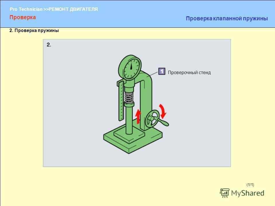 (1/2) Pro Technician >>РЕМОНТ ДВИГАТЕЛЯ (1/1) Проверочный стенд Проверка Проверка клапанной пружины 2. Проверка пружины