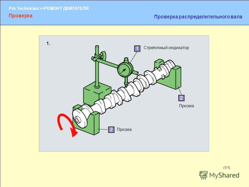 (1/2) Pro Technician >>РЕМОНТ ДВИГАТЕЛЯ (1/1) Стрелочный индикатор Призма Проверка Проверка распределительного вала