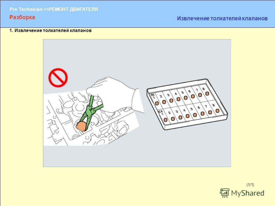 (1/2) Pro Technician >>РЕМОНТ ДВИГАТЕЛЯ (1/1) Разборка Извлечение толкателей клапанов 1. Извлечение толкателей клапанов