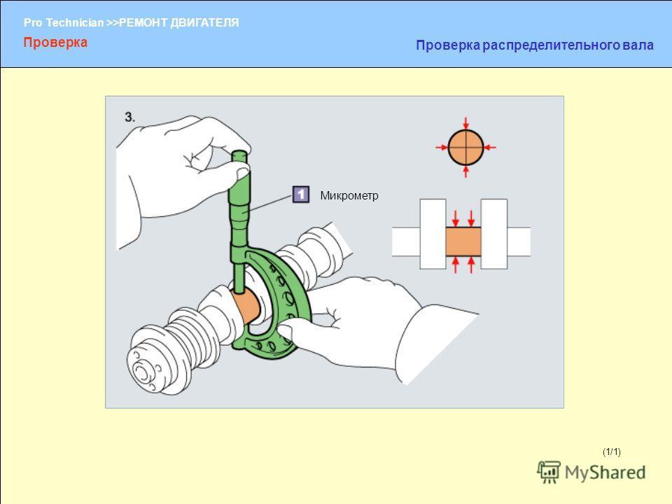 (1/2) Pro Technician >>РЕМОНТ ДВИГАТЕЛЯ (1/1) Микрометр Проверка Проверка распределительного вала