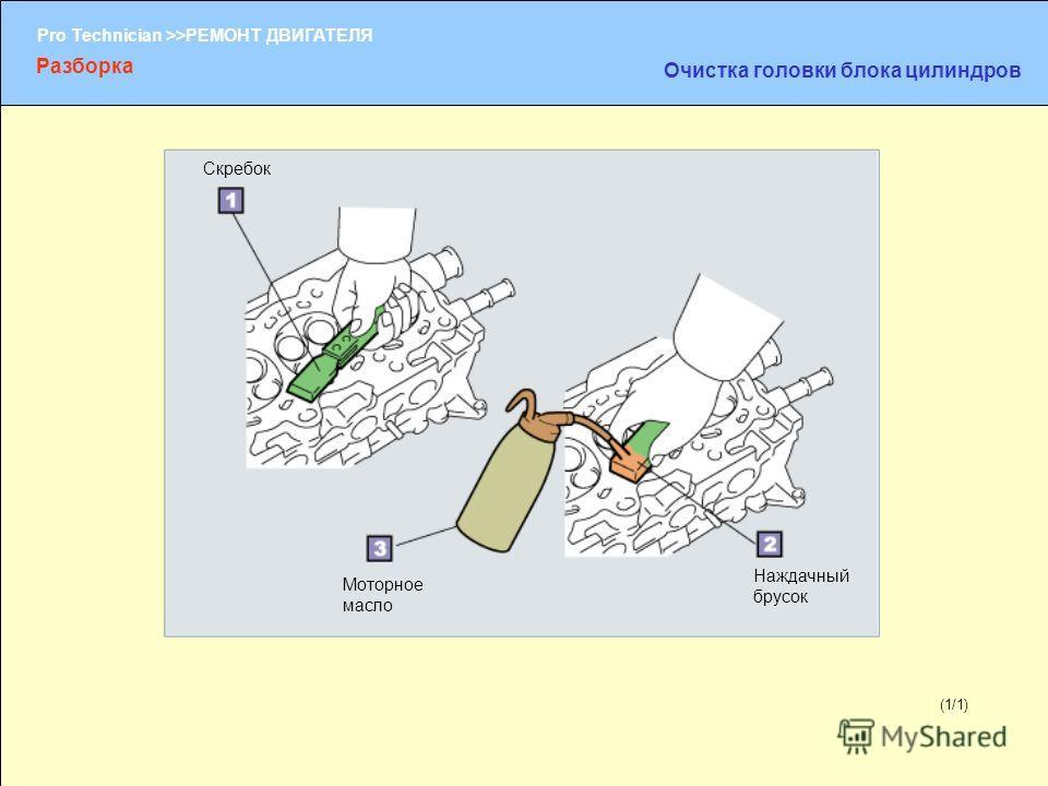 (1/2) Pro Technician >>РЕМОНТ ДВИГАТЕЛЯ (1/1) Скребок Наждачный брусок Моторное масло Разборка Очистка головки блока цилиндров