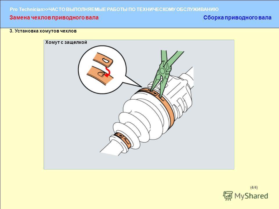 (1/2) Pro Technician>>ЧАСТО ВЫПОЛНЯЕМЫЕ РАБОТЫ ПО ТЕХНИЧЕСКОМУ ОБСЛУЖИВАНИЮ (4/4) Замена чехлов приводного валаСборка приводного вала 3. Установка хомутов чехлов Хомут с защелкой