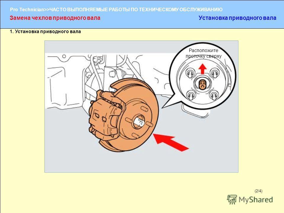 (1/2) Pro Technician>>ЧАСТО ВЫПОЛНЯЕМЫЕ РАБОТЫ ПО ТЕХНИЧЕСКОМУ ОБСЛУЖИВАНИЮ (2/4) Замена чехлов приводного валаУстановка приводного вала 1. Установка приводного вала Расположите проточку сверху