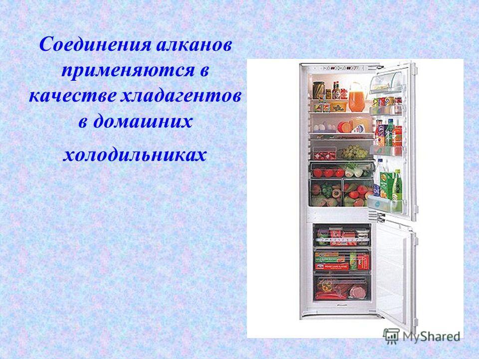 Соединения алканов применяются в качестве хладагентов в домашних холодильниках