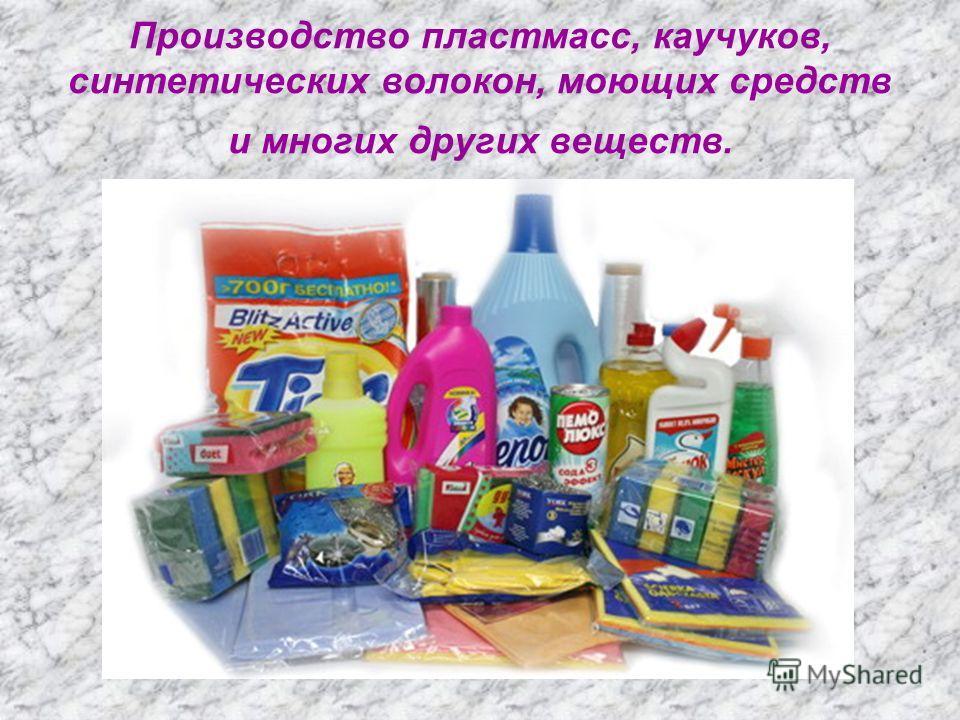 Производство пластмасс, каучуков, синтетических волокон, моющих средств и многих других веществ.