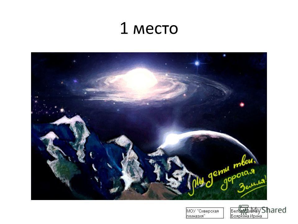 1 место Белова Диана Бояркина Ирина МОУ Сиверская гимназия
