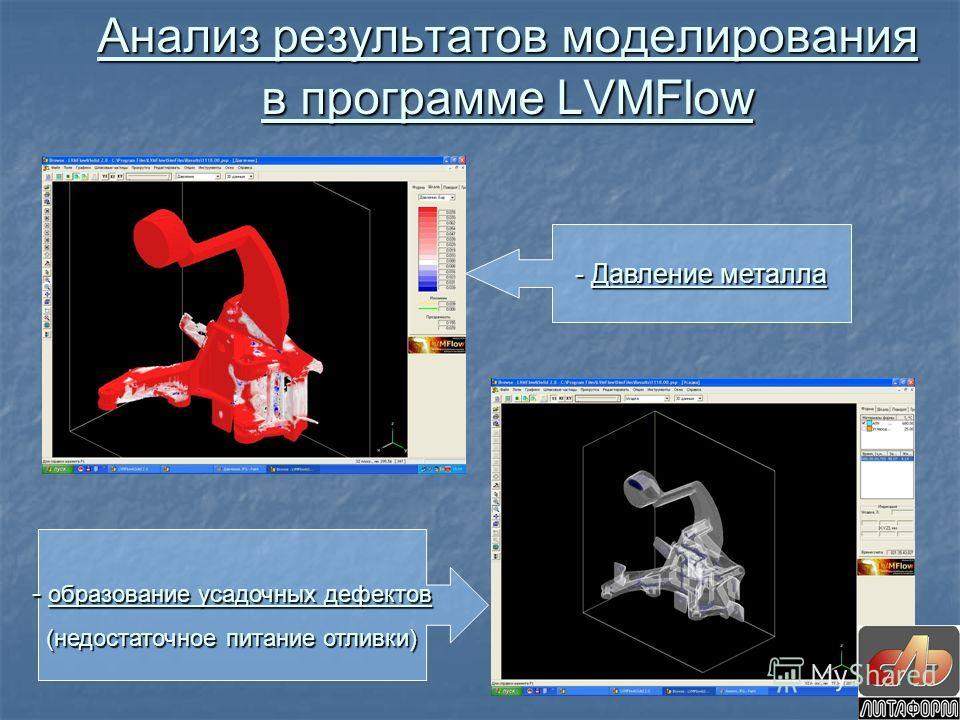 Анализ результатов моделирования в программе LVMFlow - образование усадочных дефектов (недостаточное питание отливки) - Давление металла