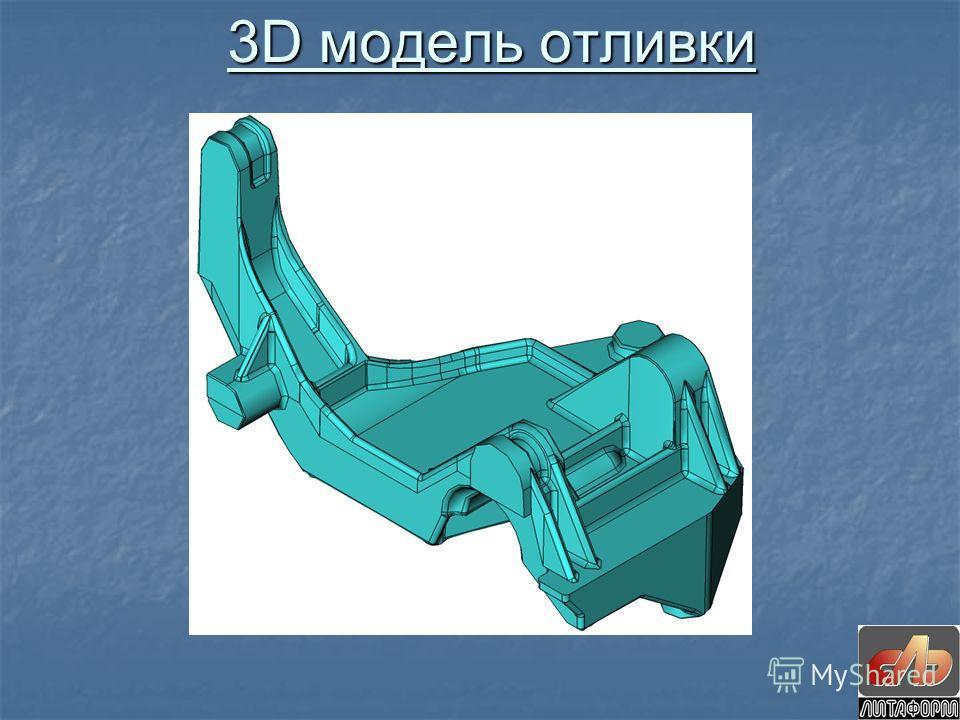 3D модель отливки