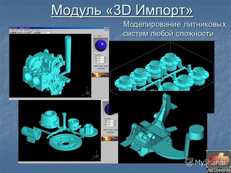 Модуль «3D Импорт» Моделирование литниковых систем любой сложности