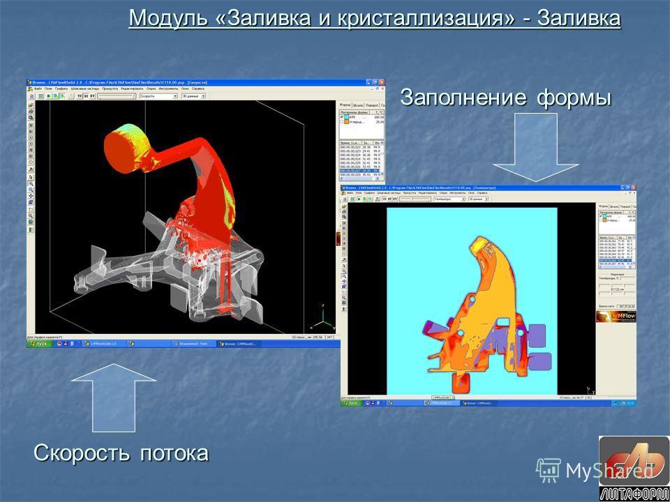 Модуль «Заливка и кристаллизация» - Заливка Заполнение формы Скорость потока