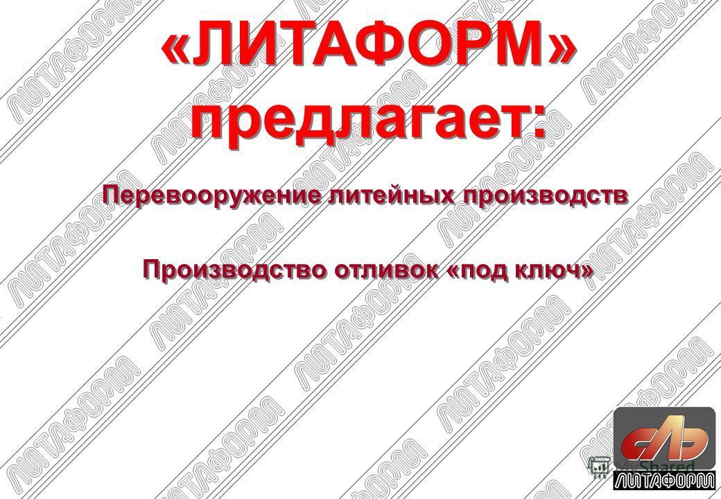 «ЛИТАФОРМ» предлагает: Перевооружение литейных производств Производство отливок «под ключ»