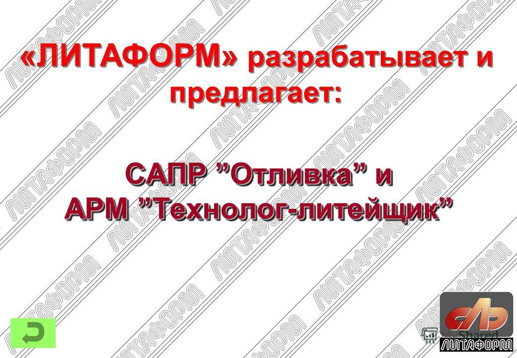 «ЛИТАФОРМ» разрабатывает и предлагает: САПР Отливка и АРМ Технолог-литейщик