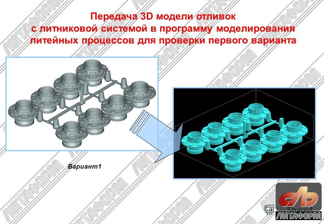 Передача 3D модели отливок с литниковой системой в программу моделирования литейных процессов для проверки первого варианта Вариант1