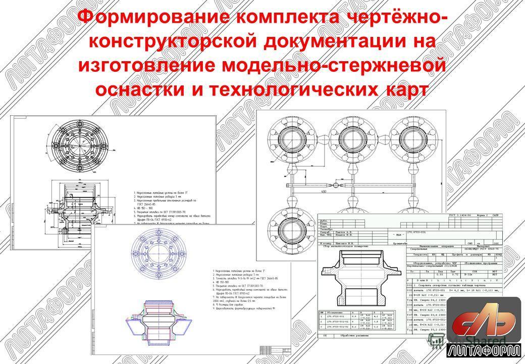 Формирование комплекта чертёжно- конструкторской документации на изготовление модельно-стержневой оснастки и технологических карт