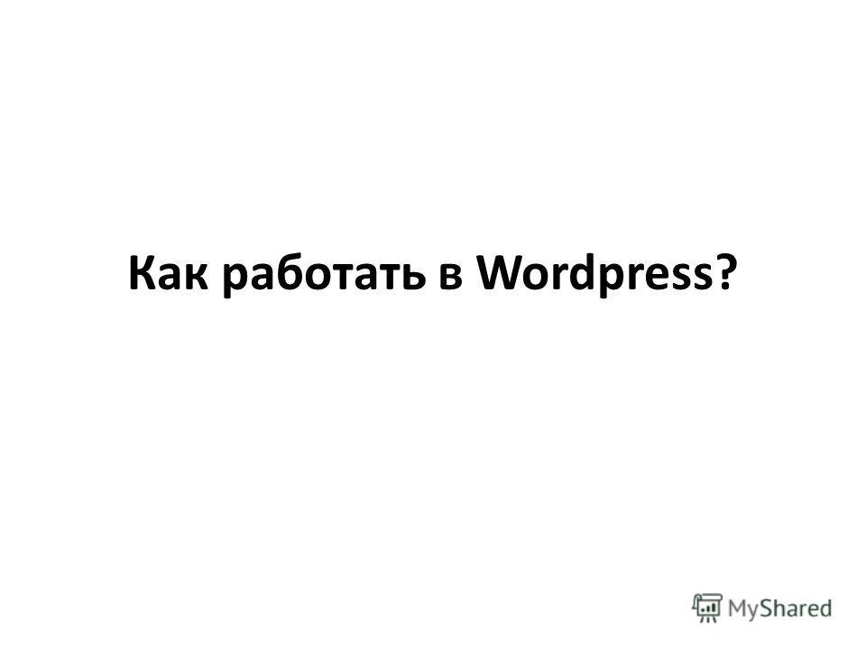 Как работать в Wordpress?
