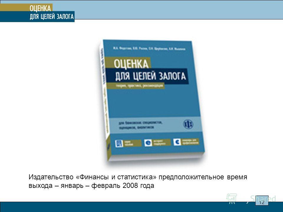 Издательство «Финансы и статистика» предположительное время выхода – январь – февраль 2008 года 12