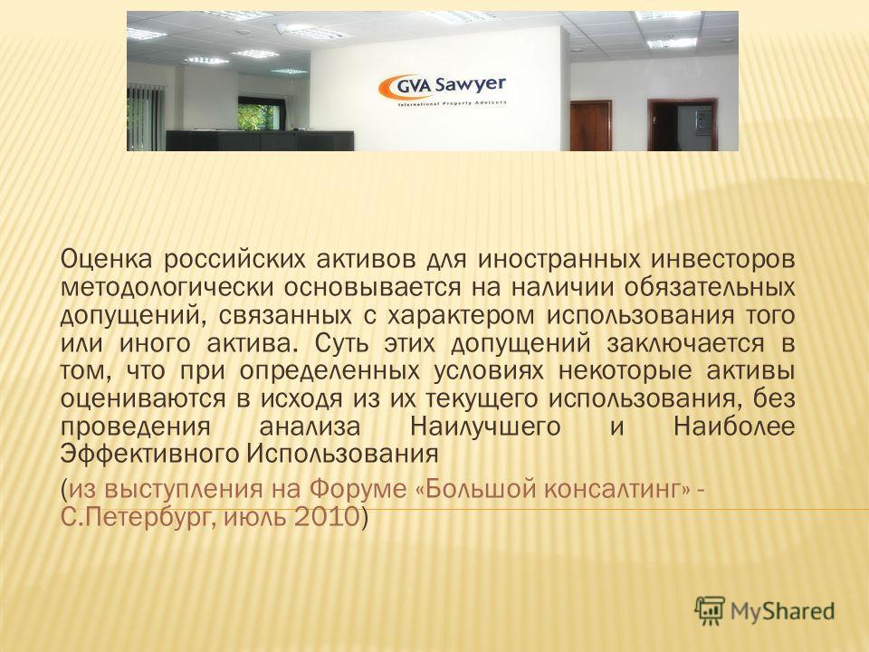 Оценка российских активов для иностранных инвесторов методологически основывается на наличии обязательных допущений, связанных с характером использования того или иного актива. Суть этих допущений заключается в том, что при определенных условиях неко