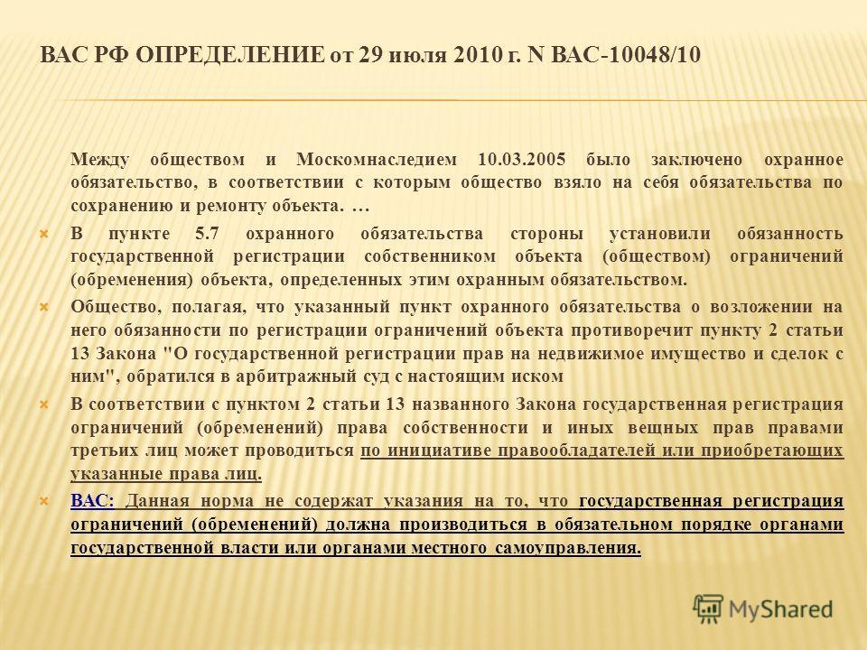 ВАС РФ ОПРЕДЕЛЕНИЕ от 29 июля 2010 г. N ВАС-10048/10 Между обществом и Москомнаследием 10.03.2005 было заключено охранное обязательство, в соответствии с которым общество взяло на себя обязательства по сохранению и ремонту объекта. … В пункте 5.7 охр
