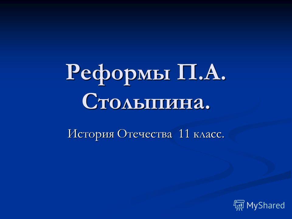 Реформы П.А. Столыпина. История Отечества 11 класс.
