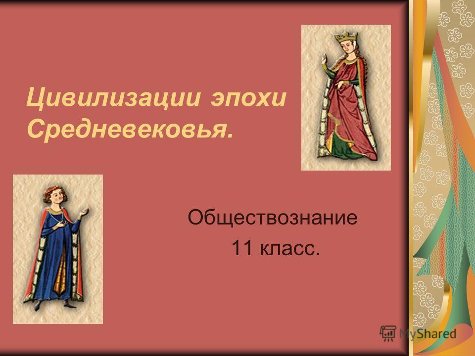 Цивилизации эпохи Средневековья. Обществознание 11 класс.