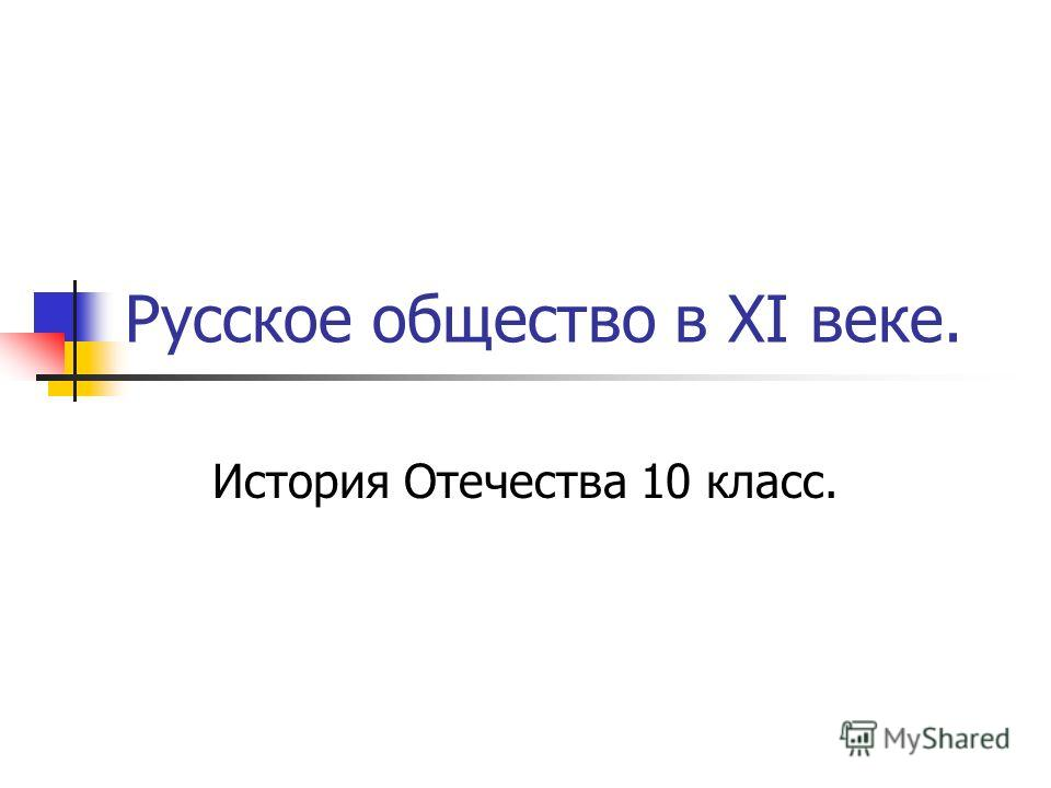 Русское общество в XI веке. История Отечества 10 класс.