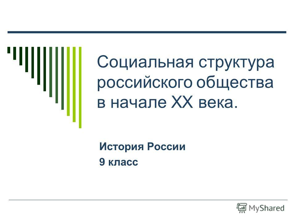 Социальная структура российского общества в начале ХХ века. История России 9 класс