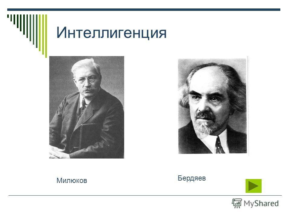 Интеллигенция Милюков Бердяев