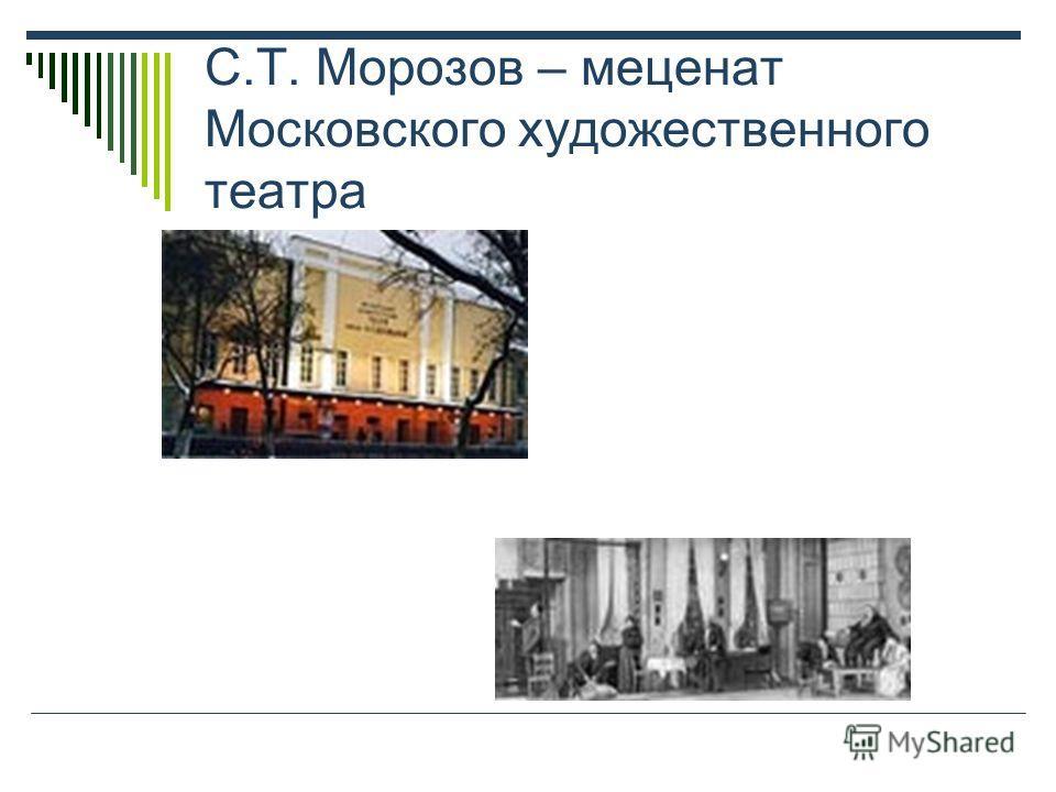 С.Т. Морозов – меценат Московского художественного театра