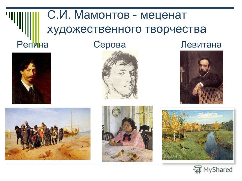 С.И. Мамонтов - меценат художественного творчества Репина Серова Левитана