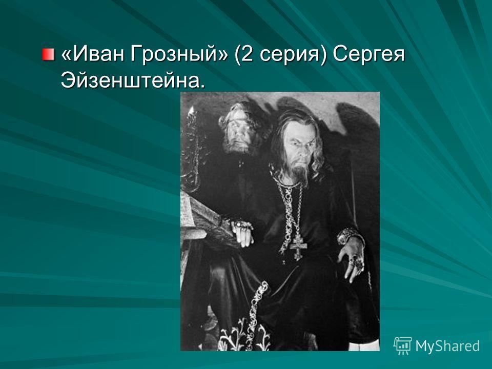 «Иван Грозный» (2 серия) Сергея Эйзенштейна.