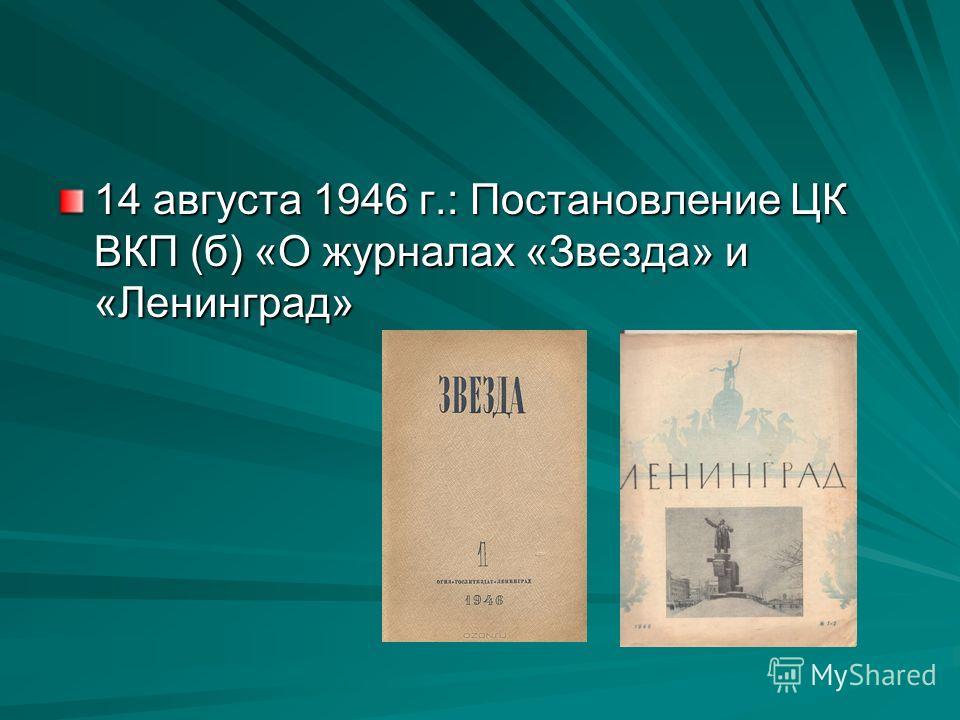 14 августа 1946 г.: Постановление ЦК ВКП (б) «О журналах «Звезда» и «Ленинград»