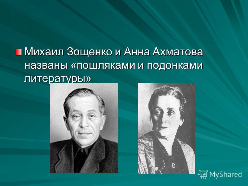 Михаил Зощенко и Анна Ахматова названы «пошляками и подонками литературы»