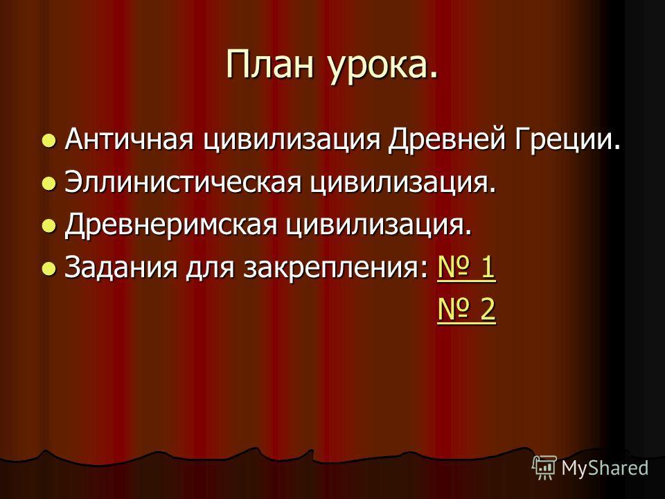 Презентация 10 11класс древний
