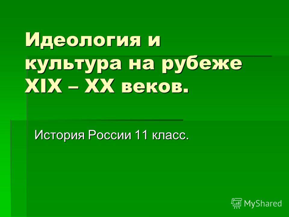 Идеология и культура на рубеже XIX – XX веков. История России 11 класс.