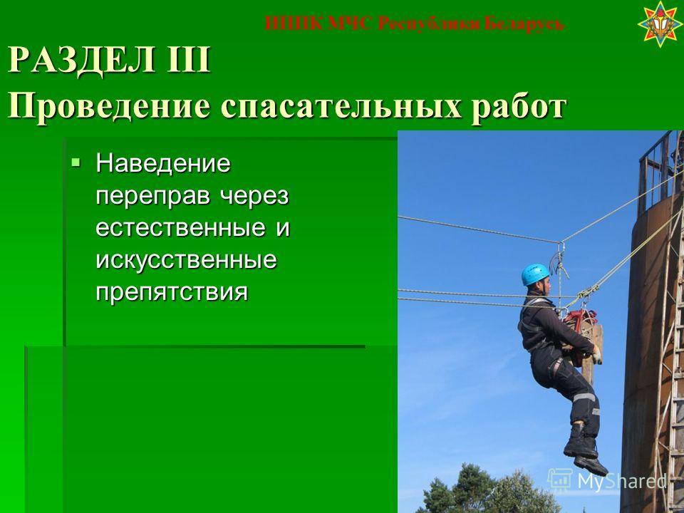 Наведение переправ через естественные и искусственные препятствия Наведение переправ через естественные и искусственные препятствия РАЗДЕЛ III Проведение спасательных работ ИППК МЧС Республики Беларусь