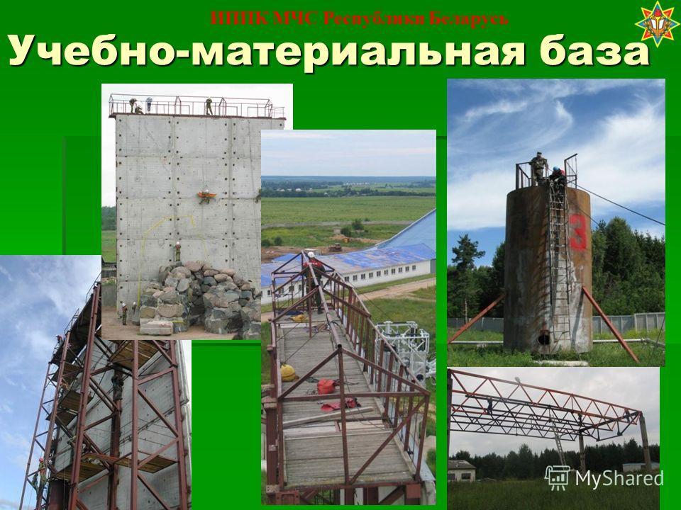 Учебно-материальная база ИППК МЧС Республики Беларусь