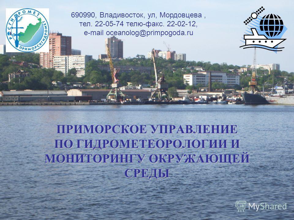 690990, Владивосток, ул, Мордовцева, тел. 22-05-74 телю-факс. 22-02-12, e-mail oceanolog@primpogoda.ru ПРИМОРСКОЕ УПРАВЛЕНИЕ ПО ГИДРОМЕТЕОРОЛОГИИ И МОНИТОРИНГУ ОКРУЖАЮЩЕЙ СРЕДЫ