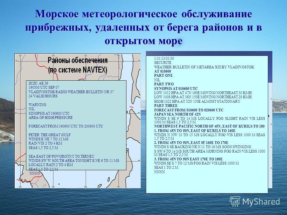Морское метеорологическое обслуживание прибрежных, удаленных от берега районов и в открытом море ZCZC AE 26 190500 UTC SEP 07 VLADIVOSTOK RADIO WEATHER BULLETIN NR 37 24 VALID HOURS WARNING NIL SINOPSIS AT 190600 UTC AREA OF HIGH PRESSURE FORECAST FR