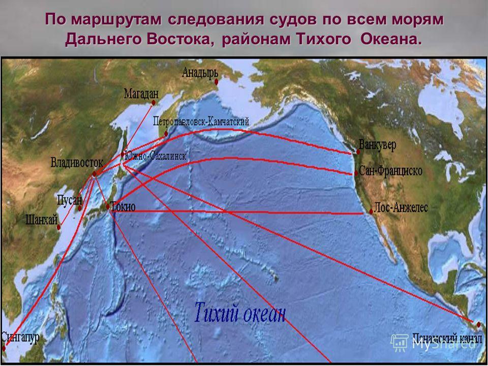 По маршрутам следования судов по всем морям Дальнего Востока, районам Тихого Океана.