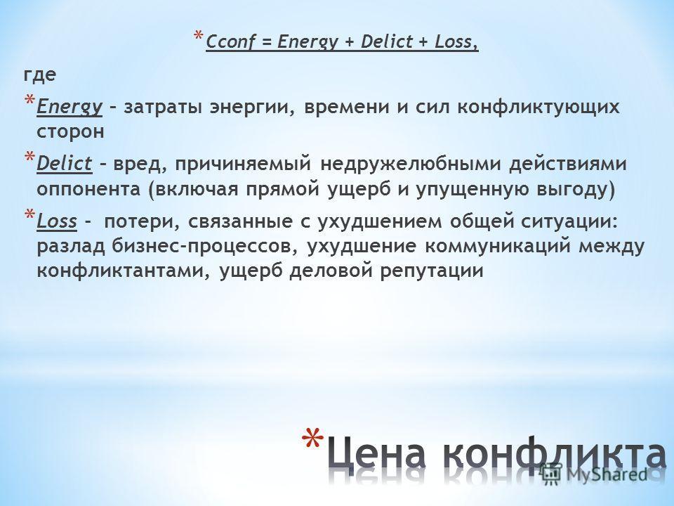* Cconf = Energy + Delict + Loss, где * Energy – затраты энергии, времени и сил конфликтующих сторон * Delict – вред, причиняемый недружелюбными действиями оппонента (включая прямой ущерб и упущенную выгоду) * Loss - потери, связанные с ухудшением об