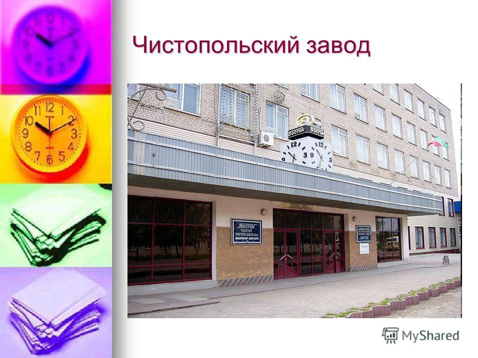 Чистопольский завод