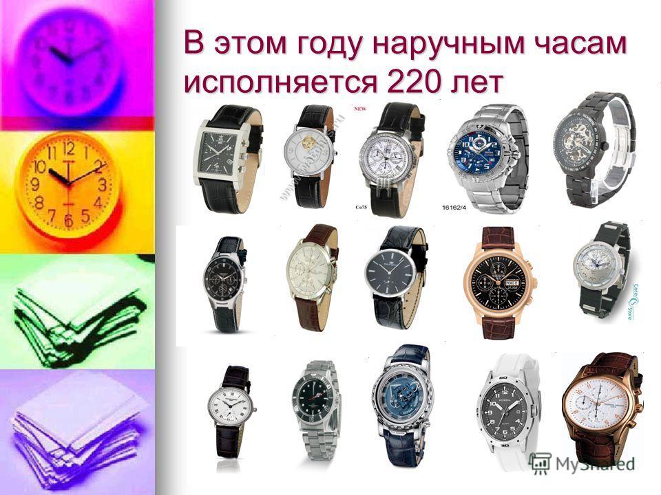 В этом году наручным часам исполняется 220 лет