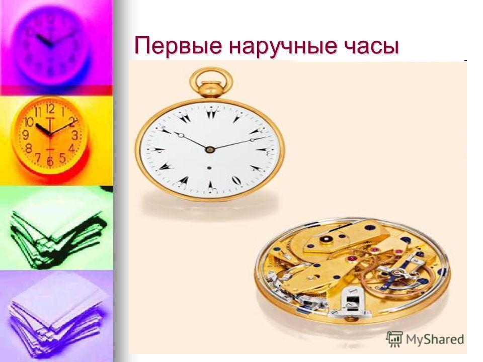 Первые наручные часы
