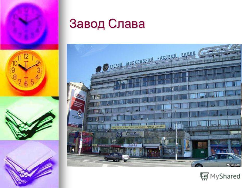 Завод Слава